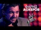 Фарид Аскеров - Любовь, похожая на сон | HD: ГОЛОС (The Voice). Нокаут. Второй сезон. Выпуск 12